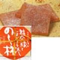 のし柿3個(48包)