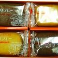 ミニ柿サブレ12枚入り(プレーン6・チョコ6)
